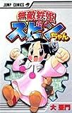 無敵鉄姫スピンちゃん (ジャンプコミックス)