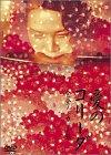 『愛のコリーダ』巨匠・大島渚監督による世紀の問題作