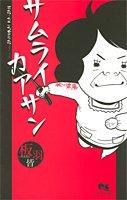 サムライカアサン 1 (クイーンズコミックス―コーラス)