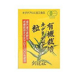 創健社 有機栽培 キダチアロエ 粒 55g