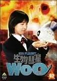 生物彗星WoO 2 [DVD]