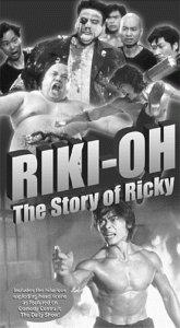 Riki-Oh: The Story of Ricky [VHS] [Import]