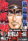 熱血番長鬼瓦椿 1 (ヤングマガジンコミックス)