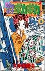 太陽の戦士ポカポカ 3 (少年サンデーコミックス)