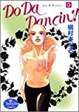 Do da dancin'! (9) (ヤングユーコミックス)
