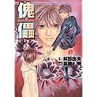 傀儡―KUGUTSU〈3〉 (集英社スーパーダッシュ文庫)