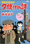 夕焼けの詩―三丁目の夕日 (22) (ビッグコミックス)