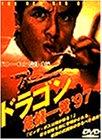 ドラゴン 危機一発'97 [DVD]