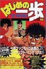 はじめの一歩index 1 (デラックスコミックス)