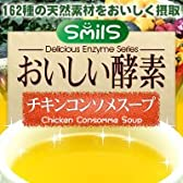 SmilS おいしい酵素 チキンコンソメスープ【TP】