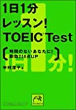 1日1分レッスン!TOEIC Test—時間のないあなたに!即効250点up (祥伝社黄金文庫)