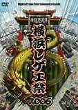 横浜レゲエ祭2006 [DVD]