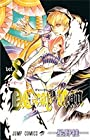 D.Gray-man 第8巻 2006年07月04日発売