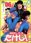 世紀末リーダー伝たけし! 6 (ジャンプコミックスデラックス)