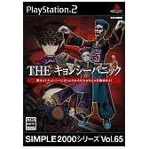 SIMPLE2000シリーズ Vol.65 THE キョンシーパニック