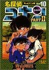名探偵コナン―テレビアニメ版 (Part2-10) (少年サンデーコミックス―ビジュアルセレクション)
