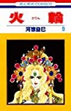 火輪 (9) (花とゆめCOMICS)