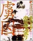 虜囚 / 小野塚 カホリ のシリーズ情報を見る