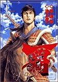 覇-LORD 1 (ビッグコミックス)