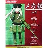 メカ娘フィギュアコレクション3・コナミ (ノーマル5種セット)