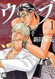 ウブ 1 (1) (花音コミックス)