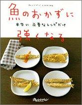 魚のおかずに強くなる―本当に必要なレシピだけ (オレンジページCOOKING)