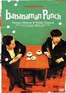 バナナマン傑作選ライブ bananaman Punch