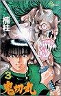 鬼切丸 3 (少年サンデーコミックス)