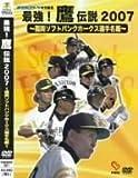 最強!鷹伝説2007~福岡ソフトバンクホークス選手名鑑~夢空間スポーツ特別編集 [DVD]