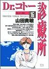 Dr.コトー診療所 第16巻 2005年02月04日発売