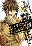RAINBOW 15 (ヤングサンデーコミックス)