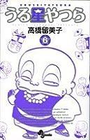 うる星やつら 6 (少年サンデーコミックス)