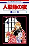 人形師の夜 第1巻 (花とゆめCOMICS)