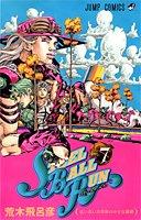スティール・ボール・ラン #7 ジャンプコミックス: 広い広い大草原の小さな墓標 (JoJo's Bizarre Adventure #97 Part 7, Steel Ball Run #7) - Hirohiko Araki