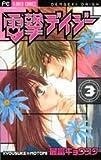 電撃デイジー 3 (3) (フラワーコミックス)