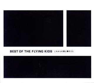 BEST OF THE FLYING KIDS これからの君と僕のうた
