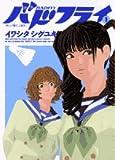 バドフライ / イワシタ シゲユキ のシリーズ情報を見る