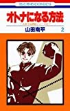 オトナになる方法 (2) (花とゆめCOMICS―久美子&真吾シリーズ)