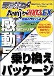 デジカメ Ninja 2003EX for Windows 乗り換えパッケージ