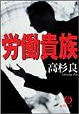 労働貴族 (徳間文庫)