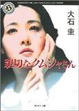 親切なクムジャさん SYMPATHY FOR LADY VENGEANCE (角川ホラー文庫)
