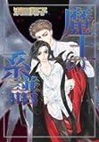 魔王の系譜 / 浜田 翔子 のシリーズ情報を見る