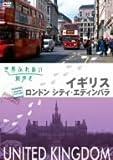 世界ふれあい街歩き イギリス ロンドンシティ・エディンバラ [DVD]