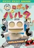 ロボットパルタ よみがえったブリキロボ
