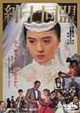 紳士同盟 [DVD]