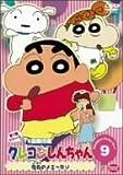 クレヨンしんちゃん TV版傑作選 第7期シリーズ 9
