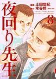 夜回り先生 8 (8) (IKKI COMIX)