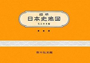 標準日本史地図