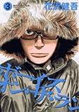 ボーイズ・オン・ザ・ラン 3 (3) (ビッグコミックス)