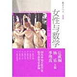 img - for Women and Mathematics (Chinese Edition) book / textbook / text book